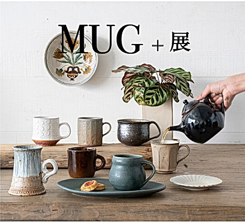 MUG+展4.jpg