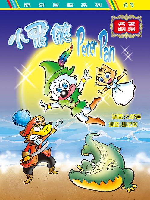 小飛俠Peter Pan