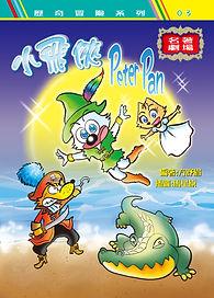 3-名著_小飛俠PeterPan(再版)封面.jpg