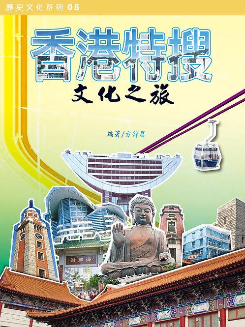 香港特搜 : 文化之旅