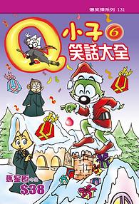 Q小子笑話大全-6-封面 (2).png