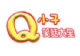 笑話大全Logo.png