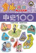 中史 100.jpg