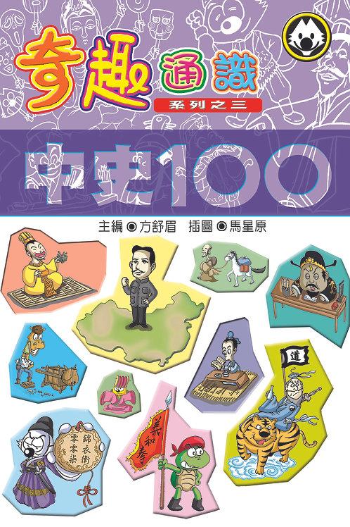 奇趣通識:中史100