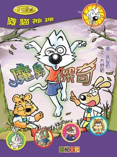 傻貓神探5魔島探奇(舊版)