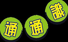 通通識logo.png