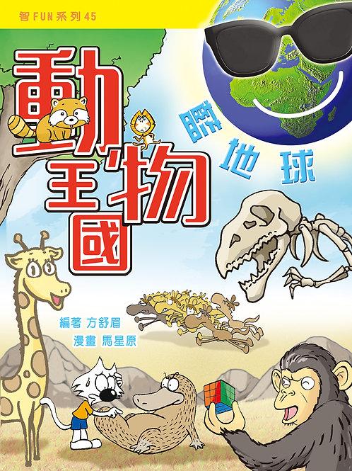 動物王國藍地球