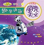 趣學通識-星際天文-封面 (Copy).jpg