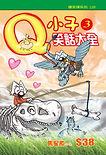Q小子笑話大全-3-封面.jpg