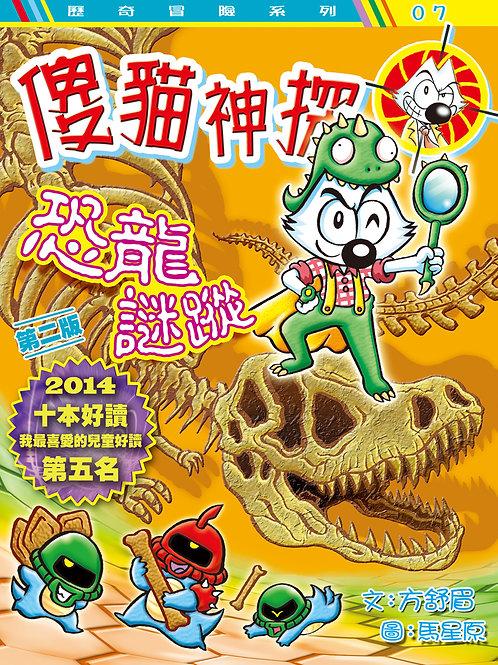 傻貓神探11恐龍謎蹤