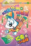 32-校園小偵探2 封面002.jpg