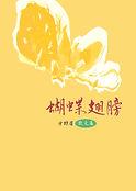 蝴蝶翅膀新版2013-封面.jpg