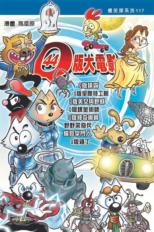 Q版大電影44