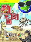 動物王國藍地球-封面.jpg