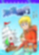 八王子_X航的秘密(新版)_封面拷貝.jpg
