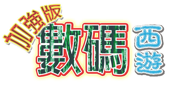 數碼西遊加強版_logo.jpg
