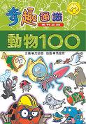 動物 100.jpg