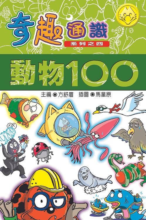 奇趣通識:動物100