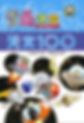 天文 100.JPG