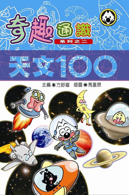 奇趣通識:天文100