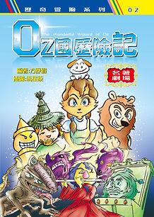 名著_OZ國歷險記(再版)封面.jpg