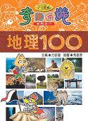 地理100.jpg