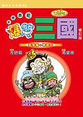 笑三國(修訂版)封面.jpg