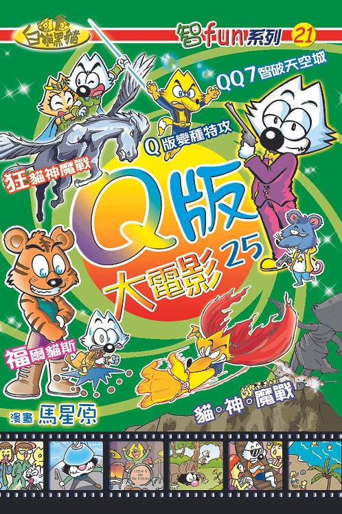 Q版大電影25