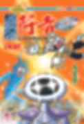 星際行者本Vol-8封面.jpg