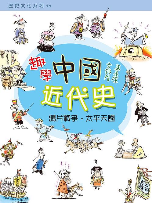 趣學中國近代史