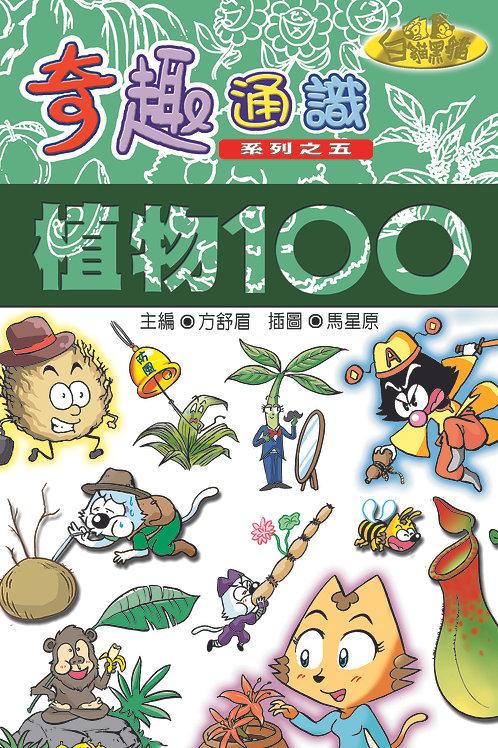 奇趣通識:植物100
