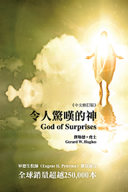 God_of_Surprise2012.png