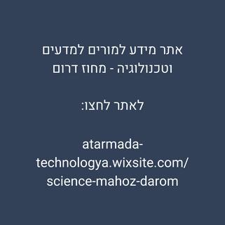 אתר מדעים