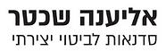 לוגו טקסט בלבד.png