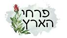 logo pirchey haaretz.png