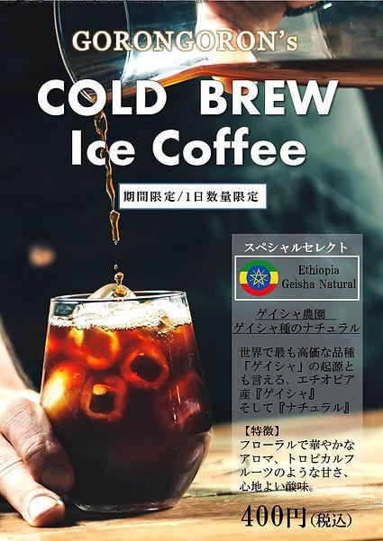 水出しコーヒーPOP.jpg