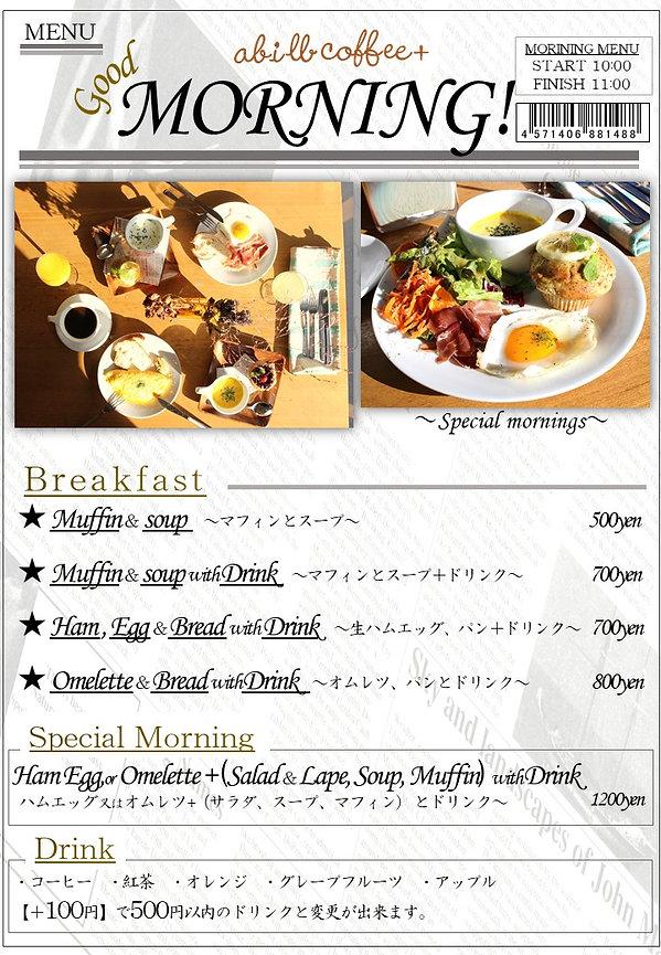 morningメニュー2019.10.01増税価格.jpg