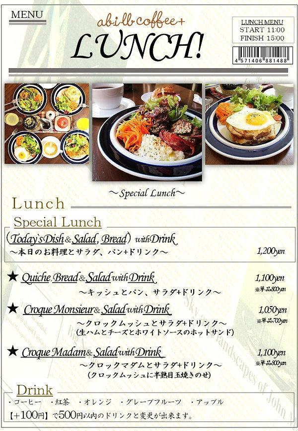 Lunchメニュー2019.10.01価格改定.jpg