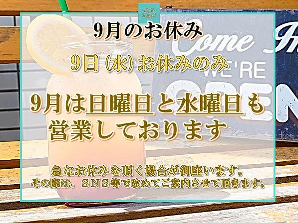 9月休みPOP5 -.jpg