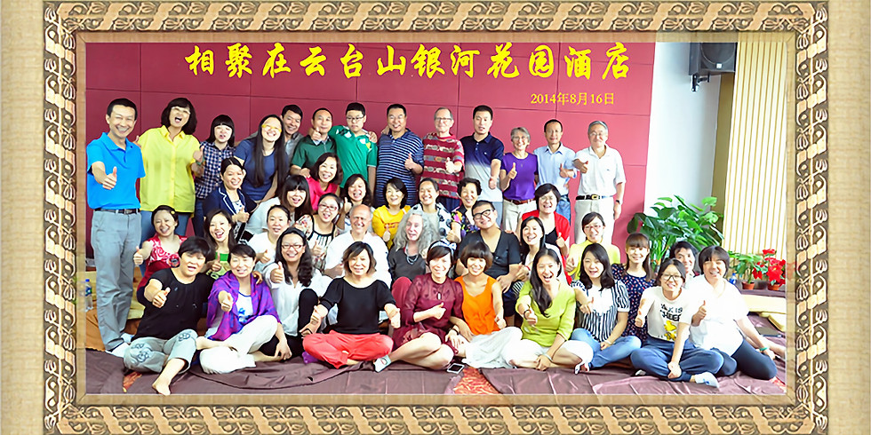 China Transpersonal Breathwork & Psychotherapy Program
