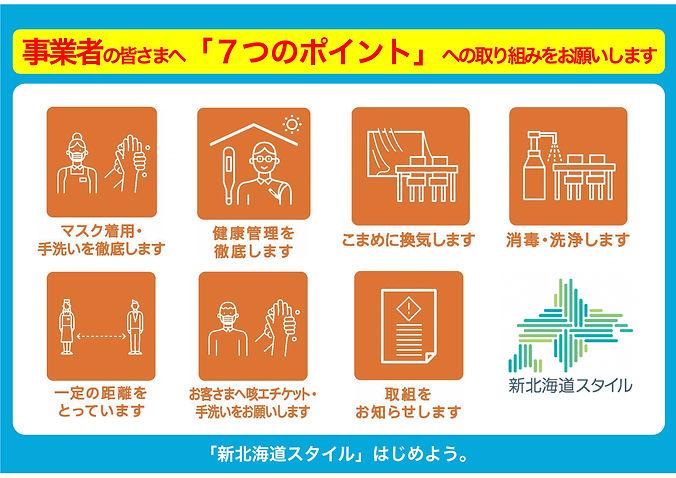 newhokkaidostyle_pictgram2.jpg