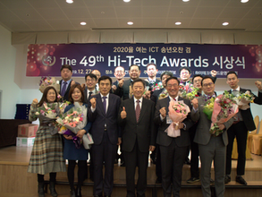 '하이테크어워드' 개최...빅데이터·클라우드·AI·보안 등 12개 부문 시상