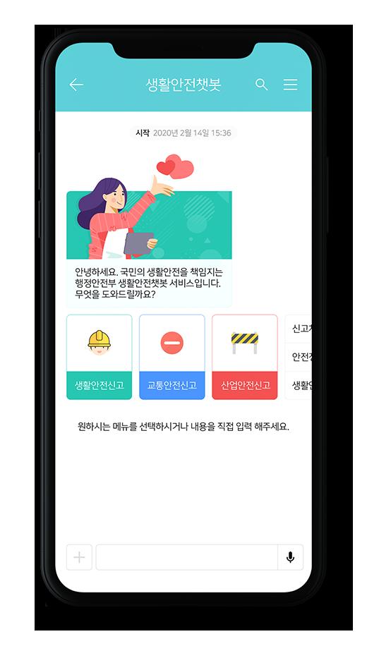 img_chatbot_01.png