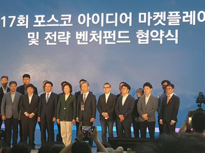"""16 teams discovered by POSCO """"The ripple effect it will have on the world..."""""""