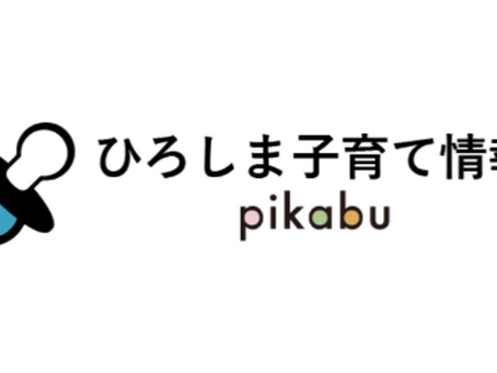 【広島育児情報サイトpikabu】