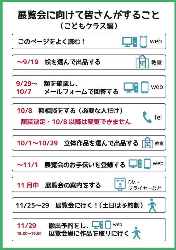 スクリーンショット 2020-09-02 14.18.23.png