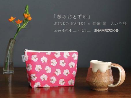 梶木淳子 展示・販売会のお知らせ