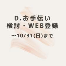 D.お手伝い検討 10/31(日)まで