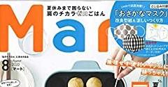【Mart】2020/8