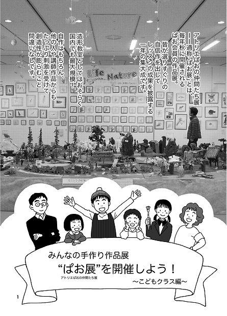 ぱお展漫画_001.jpg